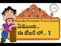 Nannaku Prematho Telugu Movie | First Look Teaser Report | Jr...