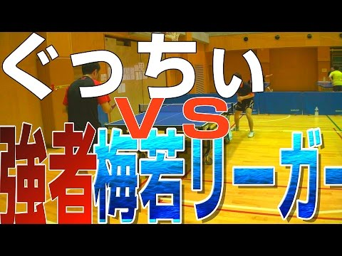 【WRM試合】ぐっちぃVS強者梅若リーガー【卓球知恵袋】Table Tennis