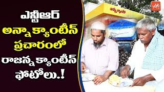 YSRCP Rajanna Canteen Photos used for NTR Anna Canteen Publicity | Chandrababu