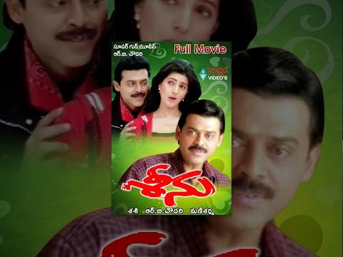 Seenu Full Length Telugu Movie || DVD Rip..