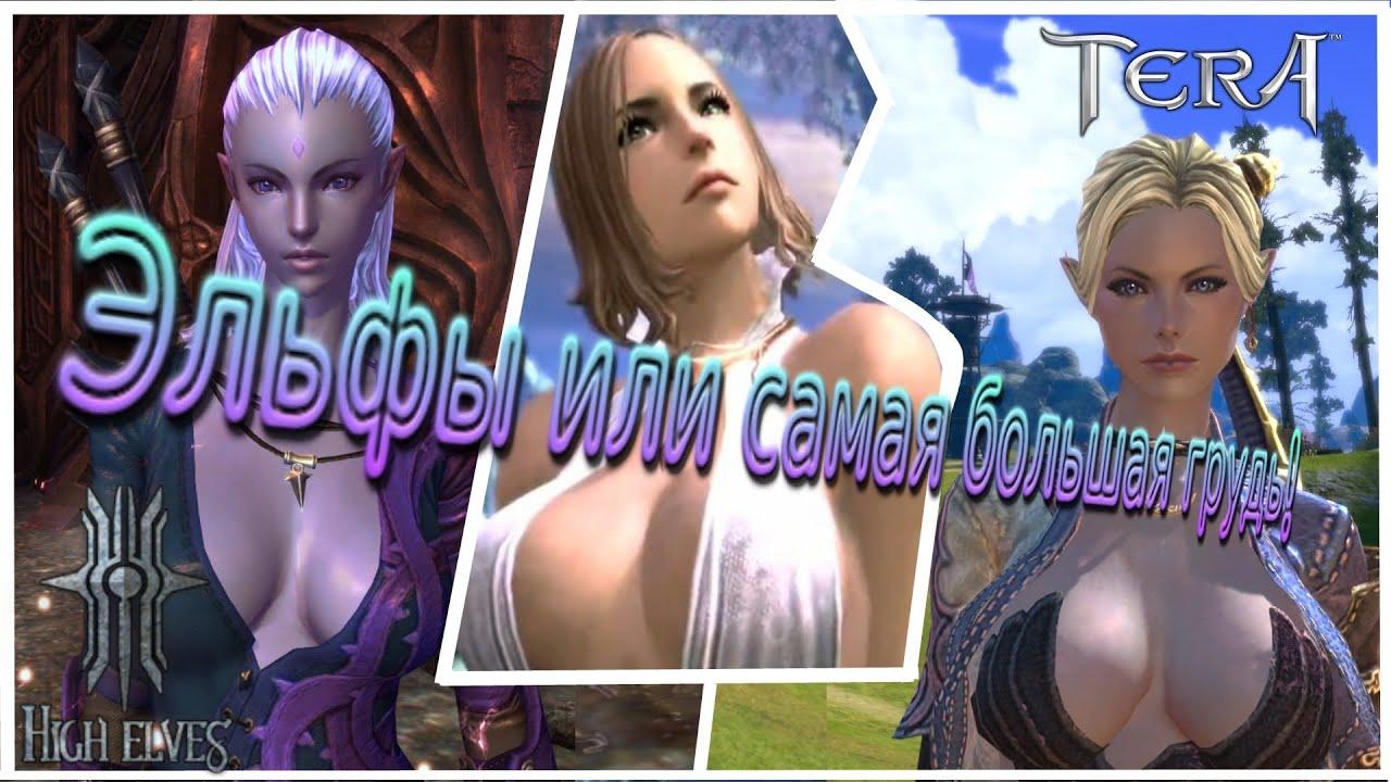 Смотреть бесплатно игры большая грудь 11 фотография