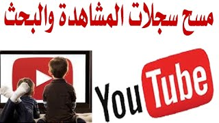 مسح سجلات مشاهدة الفيديو وسجلات البحث في اليوتيوب youtube