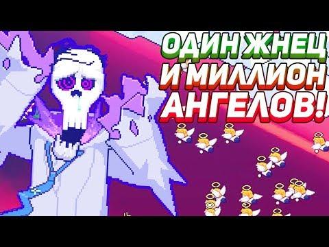 ОДИН ЖНЕЦ И МИЛЛИОН АНГЕЛОВ! - Death Coming