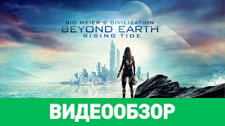 Обзор игры Sid Meier's Civilization: Beyond Earth — Rising Tide