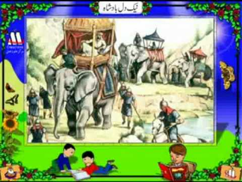 09-quranic Stories For Children (urdu)- Naik Dil Badshash video