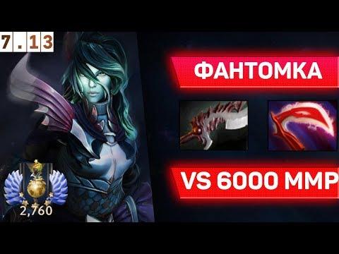 НОВАЯ ФАНТОМКА VS 6000 ММР ПАТЧ 7.13b   PHANTOM ASSASSIN 6000 MMR DOTA 2