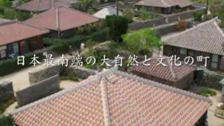 竹富町観光概要「ぱいぬ島ストーリー」