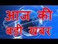 एक किल्क में बड़ी ख़बरें | Today Latest 20 news | aaj ka samachar | Daily News | aaj ki fatafat news.