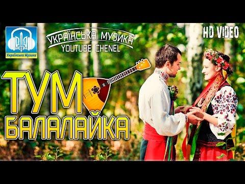 ТУМ БАЛАЛАЙКА - Українська весільна пісня