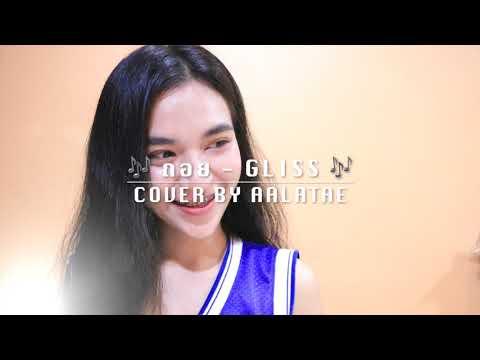 ถอย - Gliss 🎧 Cover by Aalatae