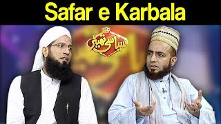 Safar e Karbala | Syasi Theater | 17 September 2018 | Express News