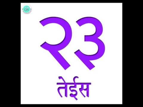 Learn Hindi : Numbers 21 to 30 (Hindi Numerals)