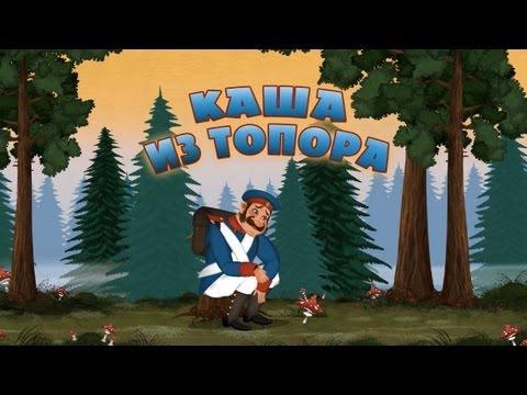 Машины сказки - Каша из топора (Серия 23)
