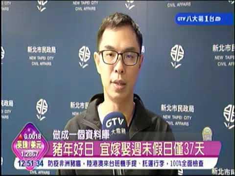八大電視台-1080117-豬年好日,宜嫁娶週末假日僅37天。