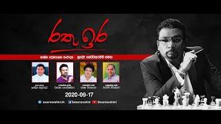 Rathu Ira 2020.09.17 live