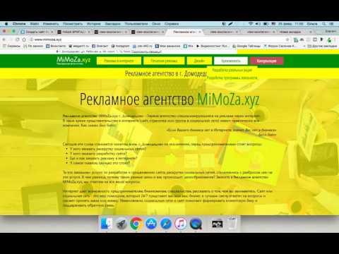 Урок №1 Создаем сайт на Wix.com   ВАША ПЕРВАЯ ОШИБКА
