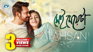 Shei Mayeta By Tahsan | Tahsan & Mim | New Songs 2016 | Full HD