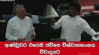 JVP debates no confidence against govt