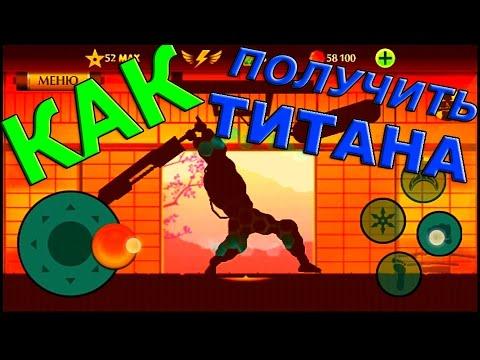 Shadow fight 2 мод на титана