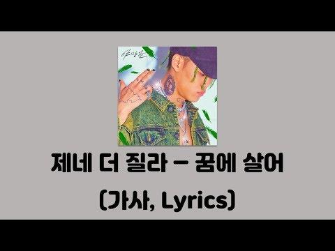 제네더질라(ZENE THE ZILLA) - 꿈에 살어 (Feat.릴러말즈(Leellamarz)(Prod. badassgatsby)[야망꾼]│가사, Lyrics