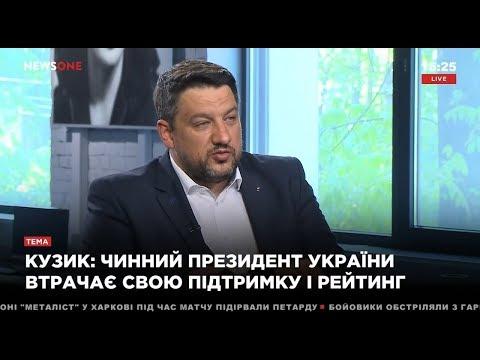 Президент України втрачає свою підтримку, ‒ Петро Кузик