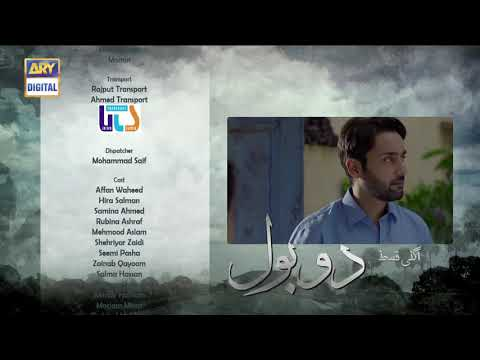 Do Bol Episode 15 | Teaser | Top Pakistani Drama