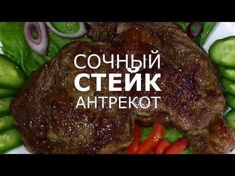 Сочный стейк на сковороде