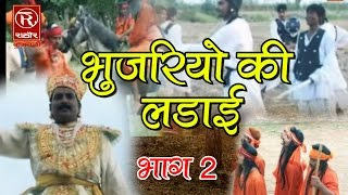 Bhujariyo Ki Ladai  Part 2                              2  Surjan Chaitany  Dehati Kissa Superhit