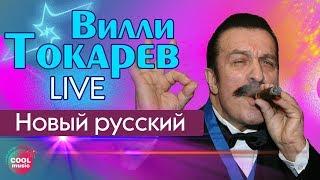 Вилли Токарев - Новый русский