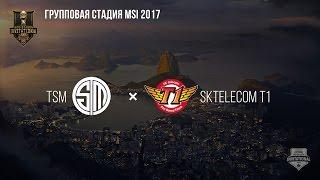 TSM vs SKT T1 – MSI 2017 Group Stage. День 4: Игра 5