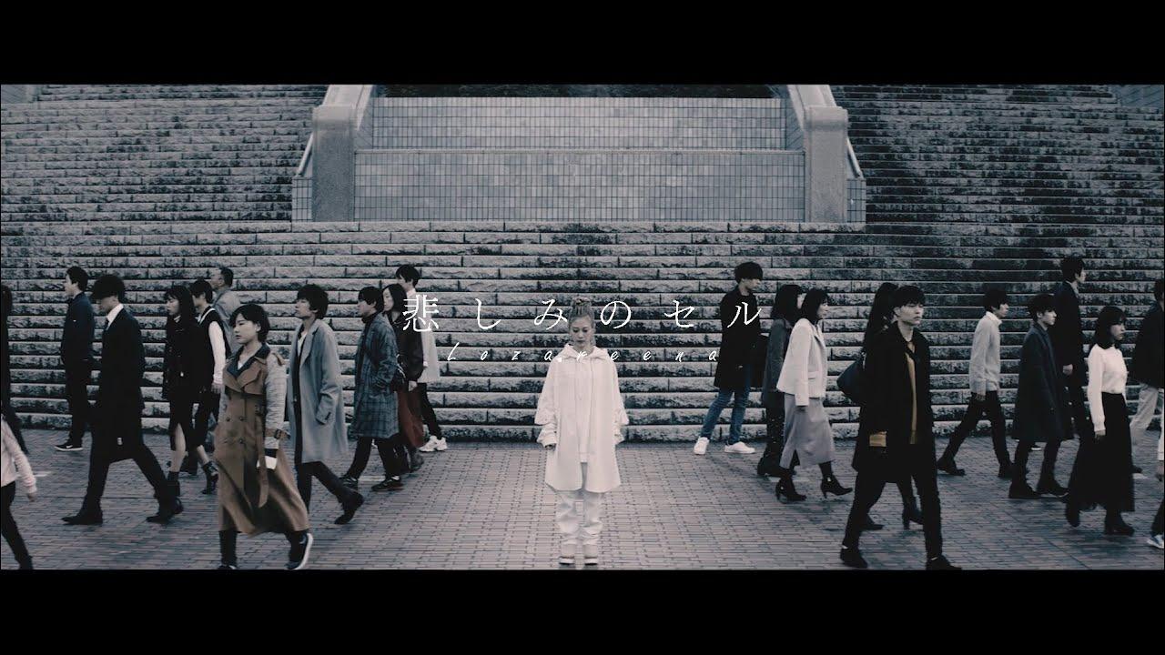 """ロザリーナ - """"悲しみのセル""""のMVを公開 1stアルバム 新譜「INNER UNIVERSE」2020年1月29日発売収録曲 thm Music info Clip"""