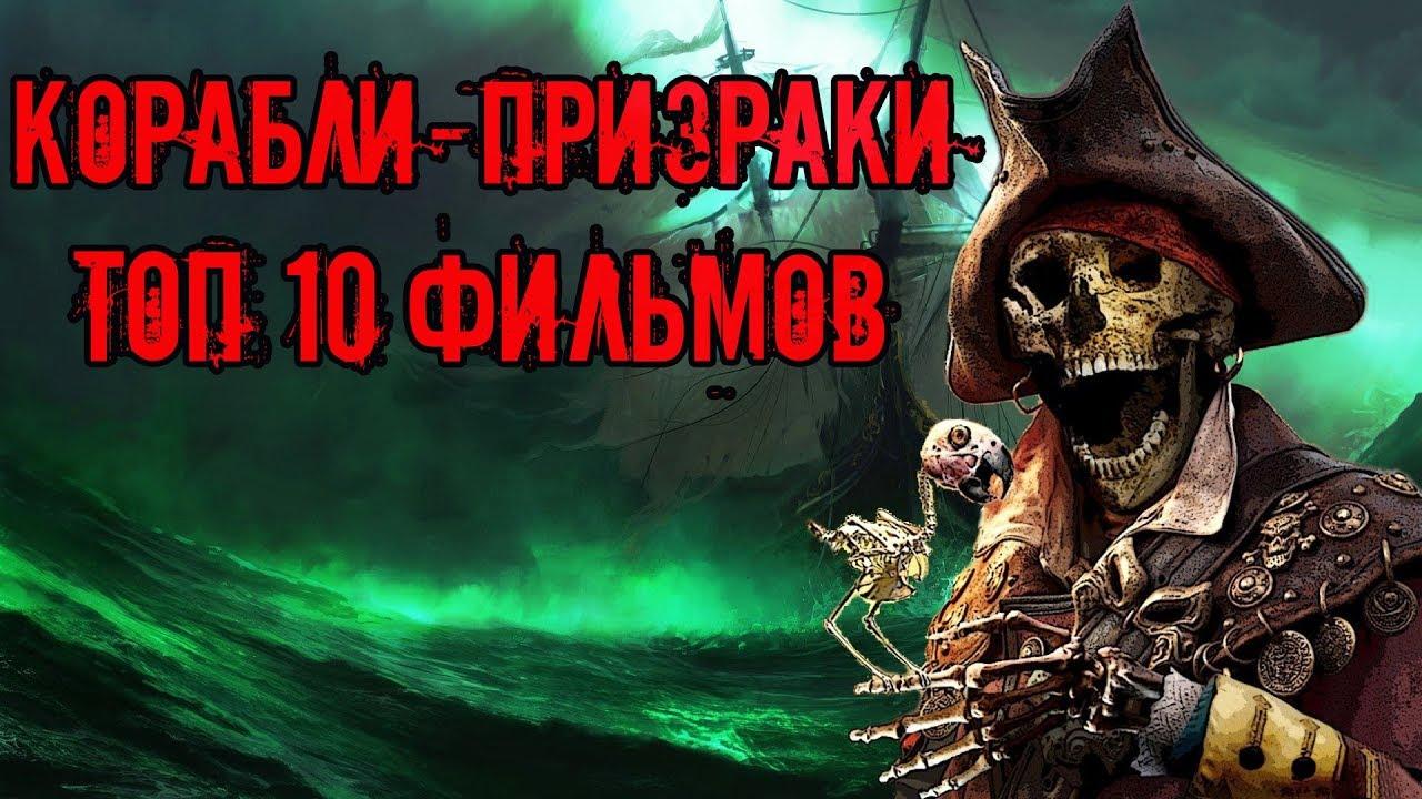 Корабли-призраки ТОП 10 лучших фильмов