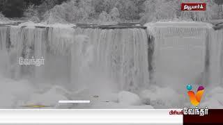 பனியில் உறைந்த நயாகரா நீர்வீழ்ச்சி - கண்டு ரசித்த சுற்றுலாப் பயணிகள்