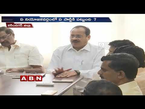 Special Focus on KarimNagar Politics | All Parties Strategies for 2019 Elections