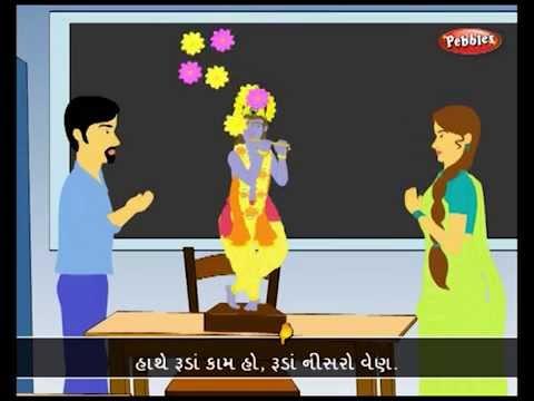 Gujarati Rhymes For Kids   06 Krishna Bhajan   Krishna Pooja   Gujarati Bhajan video