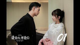 親愛的,熱愛的 Go Go Squid! 01 楊紫 李現 CROTON MEGAHIT Official