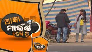 Aagyan Mind Kale Ki Ep 104 22 Jan 2019 | Funny Odia Prank Show - OTV