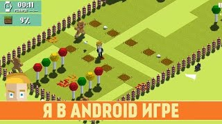 Я В ANDROID ИГРЕ - Game Plan #915