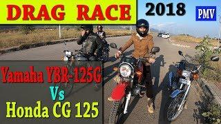 YAMAHA YBR 125G (Modified) Vs HONDA CG 125cc Motorcycle Drag Race Pakistan