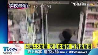 Taiwan - tainan gempa 4,3
