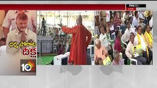 TDP MLA Balakrishna Address In CM Chandrababu Dharma Porata | AP