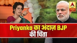 Priyanka's Style Of Conducting Rallies Worrisome For BJP? | ABP News