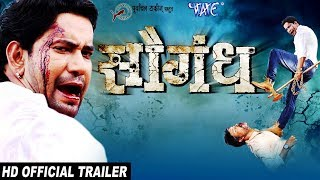"Saugandh (Official Trailer) - Dinesh Lal Yadav ""Nirahua"",Mani Bhattacharya - Superhit Bhojpuri Movie"