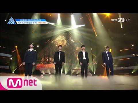 PRODUCE 101 season2 [단독/6회] '애절 보이스 4인방' 퐁듀맨스ㅣ정승환 ♬너였다면 @포지션 평가 170512 EP.6