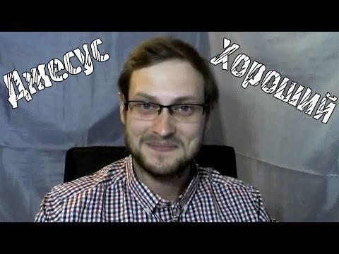 Куплинов и Джесус