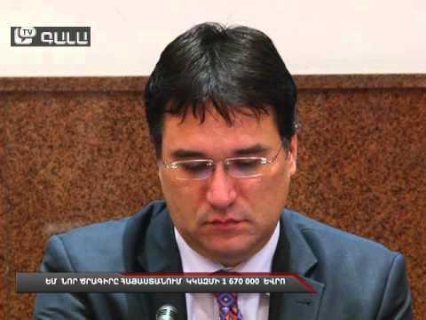 ԵՄ նոր ծրագիրը Հայաստանում կկազմի 1 670 000 եվրո