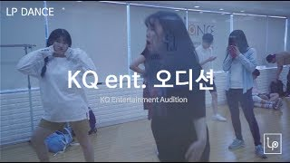 KQ Ent. Audition / LP DANCE / LP댄스 오디션 현장