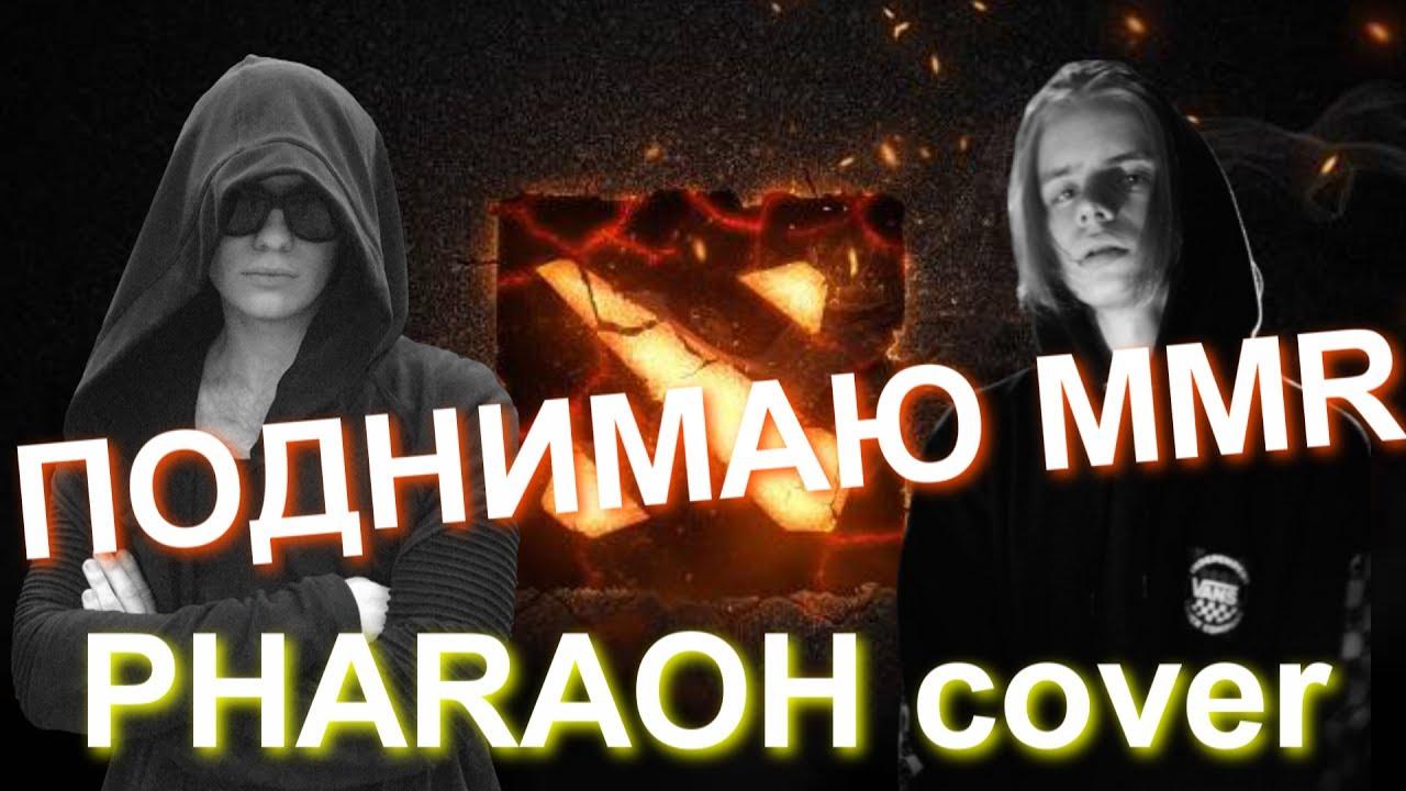 ПОДНИМАЮ MMR (Pharaoh - Дико например cover) [Lida]