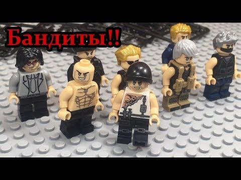 Бандиты с оружием!! Набор с минифигурками! (Обзор!)