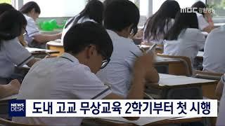 도내 고교 무상교육 2학기부터 첫 시행